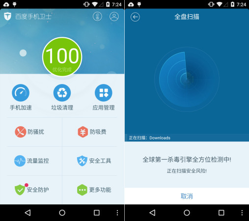 Baidu - Mobile Security