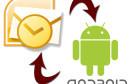 Android-Handy und Outlook abgleichen