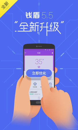 Alibaba Mobile Security free