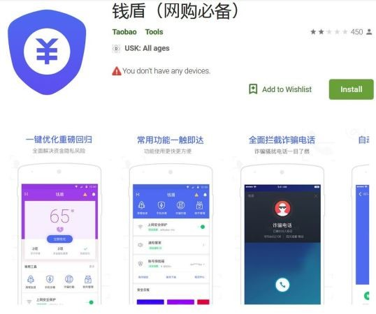 Taobao Mobile Security